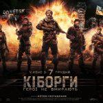 """Прем'єра """"Кіборгів"""" Полтавці переглянули перший художній фільм про війну з Росією"""
