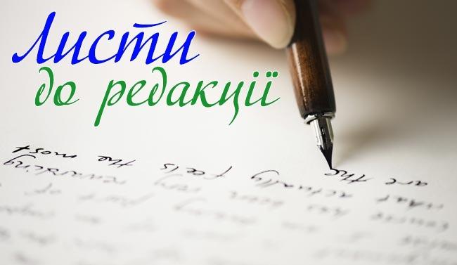 Листи до редакції