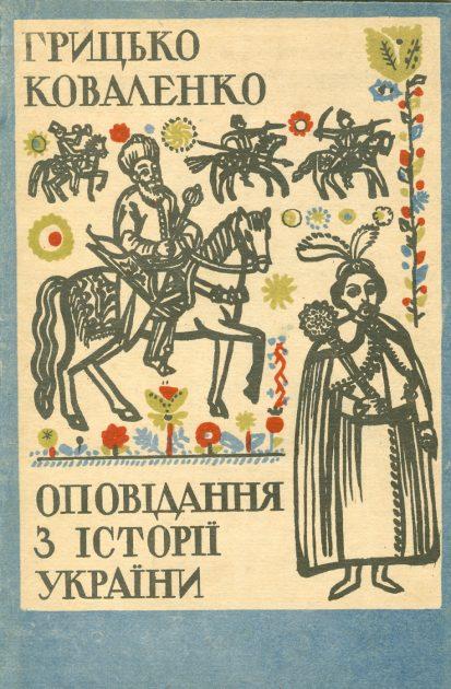 Українська історія Грицька Коваленка