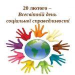 День соціальної справедливості