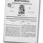 Перше періодичне видання Полтавщини