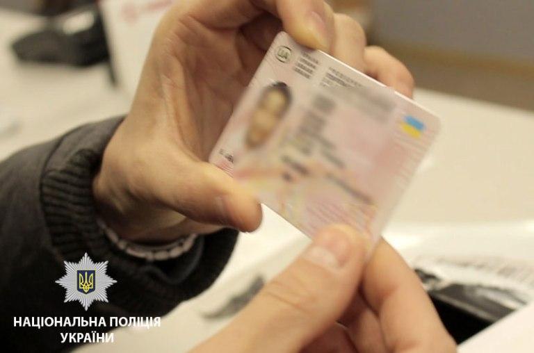 Фальшиві паспорти для іноземців виготовляли у Полтаві