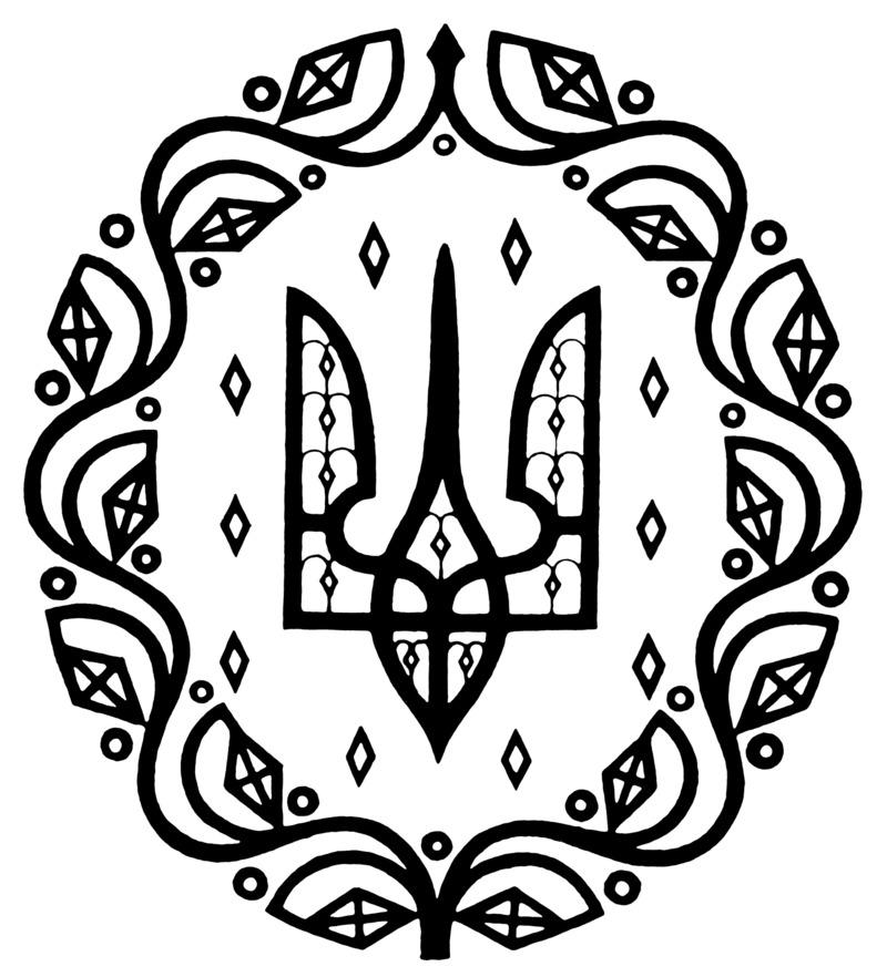 Знак української свободи