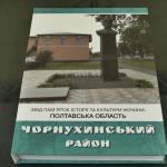 Чорнухинський район:  історична спадщина