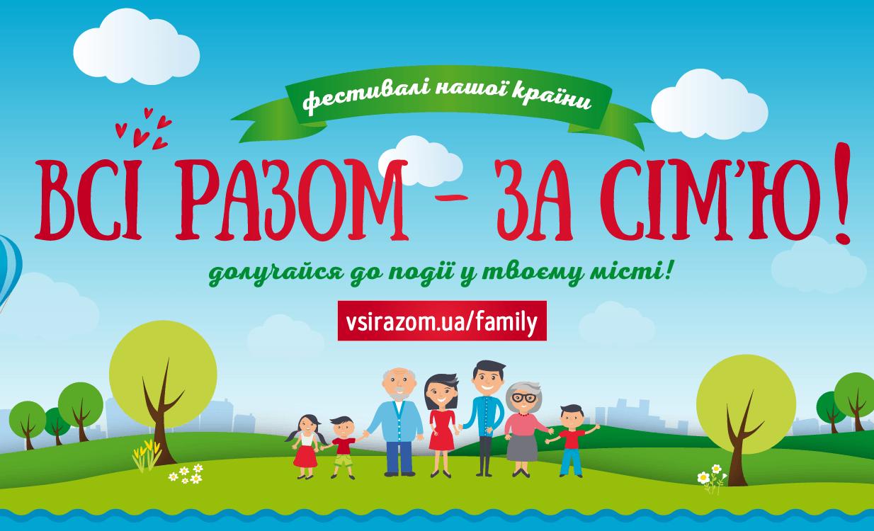 «Всі разом – за сім'ю!» –  національний рух в Україні