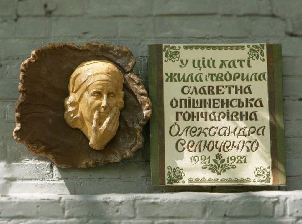 """""""У гостях"""" в Олександри Селюченко"""