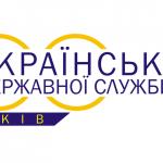Сторіччя державної служби: традиції та новації