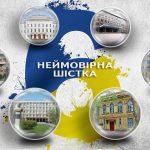 """Шість закладів вищої освіти Полтавщини увійшли до рейтингу """"ТОП-200 Україна""""-2018"""