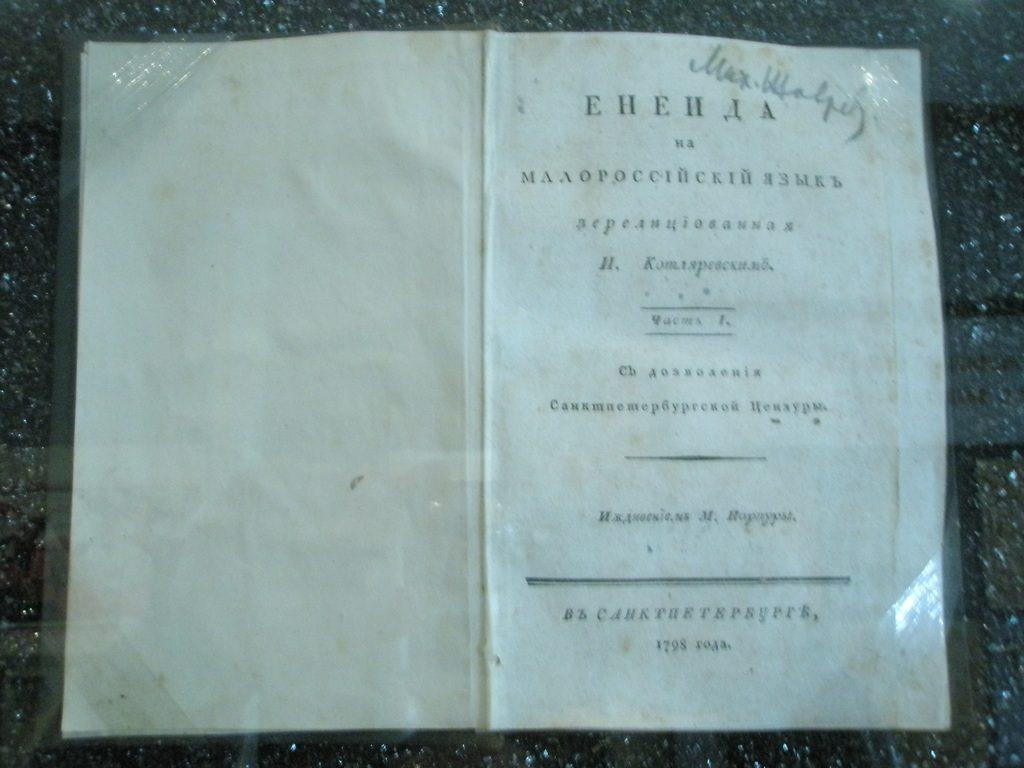 Перші видавці «Енеїди» Івана Котляревського