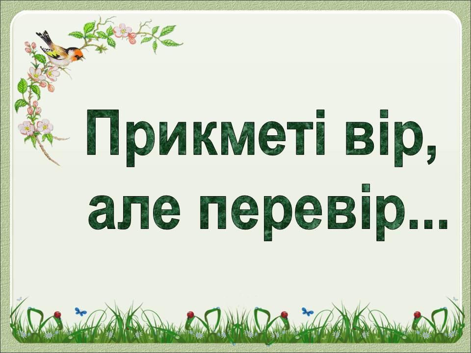 """""""Не проси в Бога літа довгого,  а проси теплого та врожайного"""""""