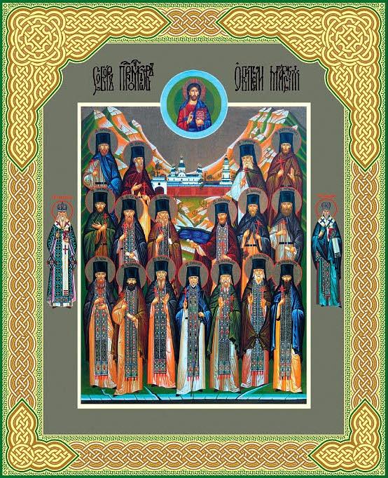 Святі преподобномученики Мгарські