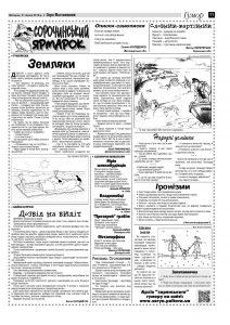 Сорочинський ярмарок