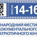 """""""КіноДок"""": про сьогодення – мовою документів"""
