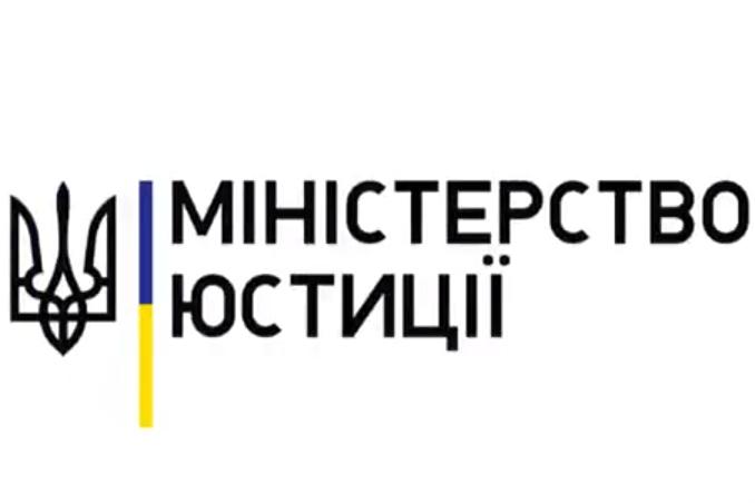 Новації Міністерства юстиції України