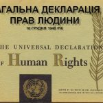 Загальній декларації прав людини виповнилося 70 років