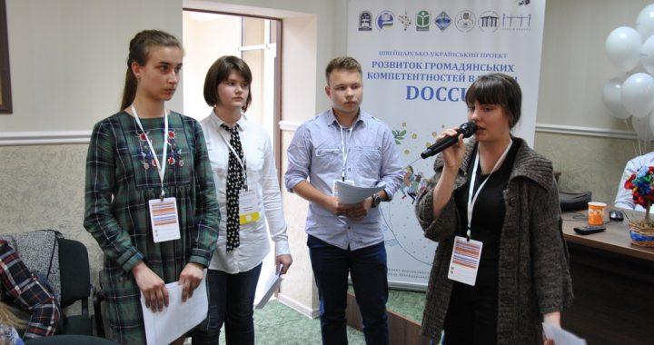 Шкільна освіта для демократичного суспільства: полтавський досвід