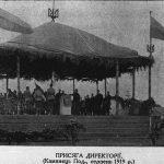 Директорія – верховна влада  в період Української революції  1917–1921 років