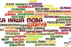 Мовна ситуація й мовне законодавство в Україні доби Незалежності