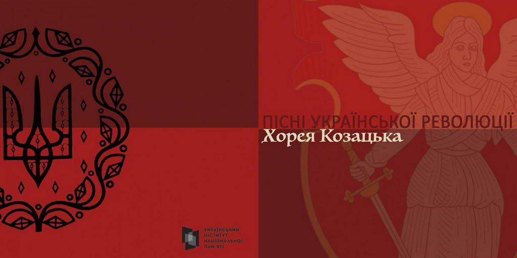 Воскреслі співи  воскреслої України