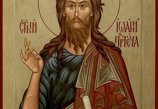 Усікновення голови Пророка, Предтечі й Хрестителя Господнього Іоана