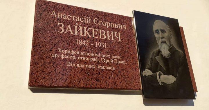 Лубенці вшанували «батька» наукової агрономії України