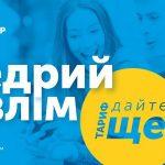 Вигідний тариф «Дайте Ще» від Київстар для жителів Полтавщини