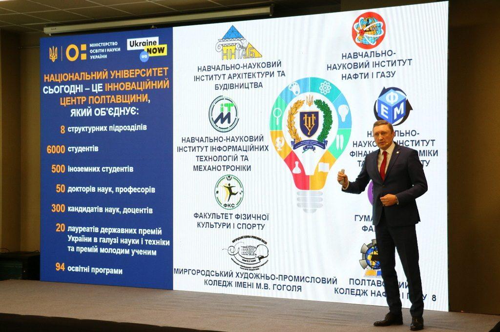 Національний університет «Полтавська політехніка імені Юрія Кондратюка» відкриває нову сторінку  в історії освітніх традицій