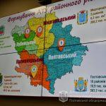 Завершується підготовка проєкту змін до Перспективного плану формування територій громад Полтавщини