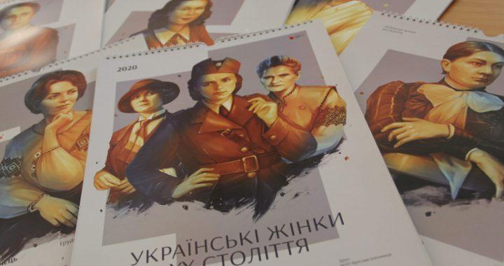 Календар, присвячений видатним жінкам України ХХ століття