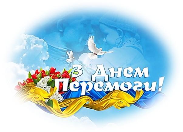 Дорогі учасники бойових дій, партизани, трудівники тилу,  шановні ветерани!