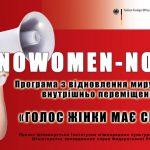 «Голос жінки  має силу»