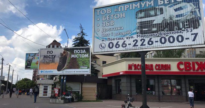 У Полтаві вперше  наводять порядок із  зовнішньою рекламою