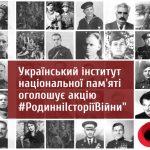 «Родинні Історії Війни» Всеукраїнський проєкт – про мешканців Полтавщини