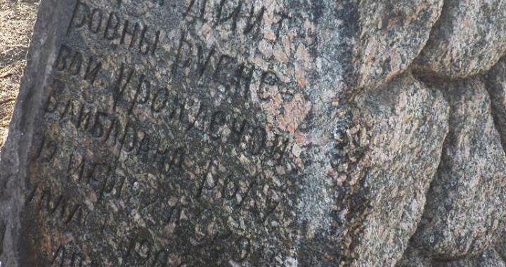 Загадки давнього пам'ятника