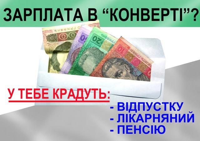 Триває боротьба із зарплатою «в конвертах»