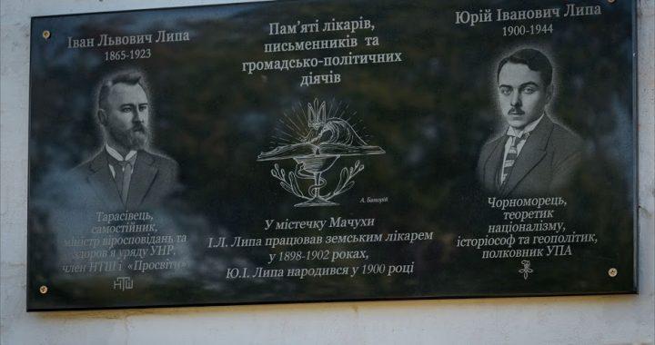 Лікували тіла і душі українців