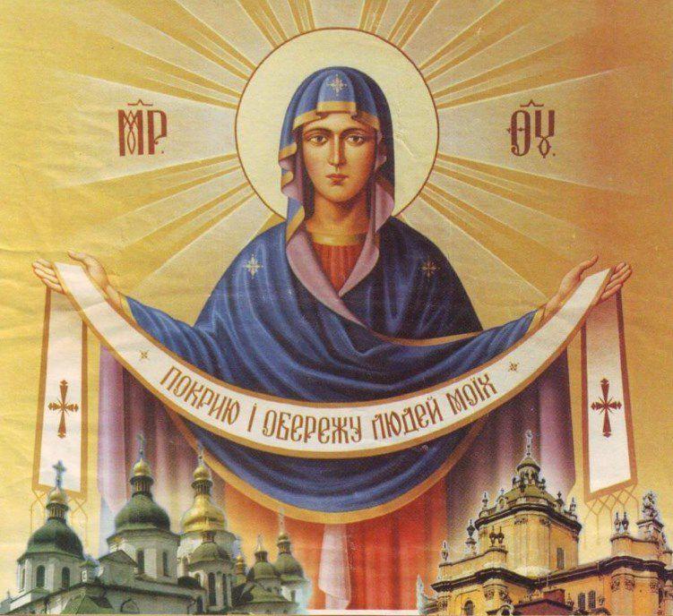 Покрова Пресвятої  Владичиці нашої  Богородиці  і Приснодіви Марії