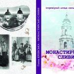 «Монастир і село Мгар славилися своїми сливами…»
