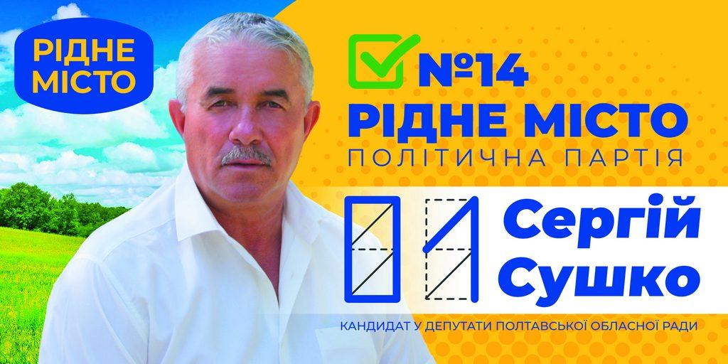 """Сергій СУШКО: """"Сьогодні громадам потрібна  підтримка на всіх рівнях"""""""