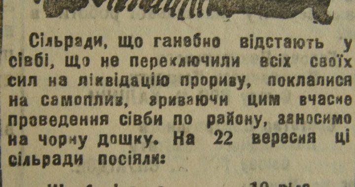 Під час голодомору 1932–1933 років  на «чорні дошки» заносили навіть партійні та комсомольські організації