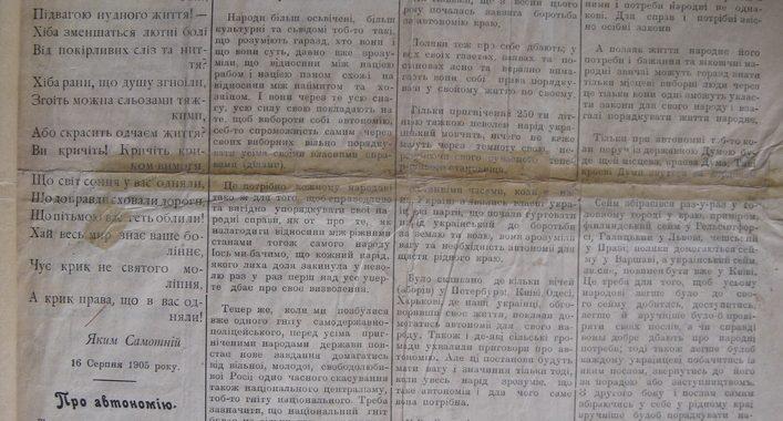 Брати Шемети – патріоти і видавці  першої україномовної  газети «Хлібороб»  на Лівобережній Україні
