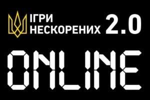 Вперше в Україні розпочинаються ONLINE-змагання для ветеранів
