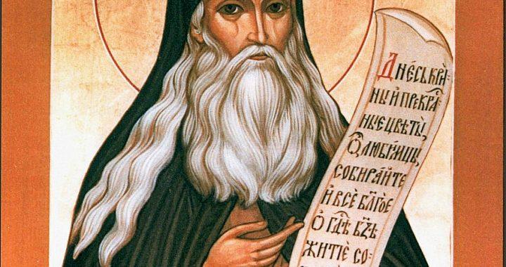 День пам'яті небесного покровителя Полтави і початок Різдвяного посту