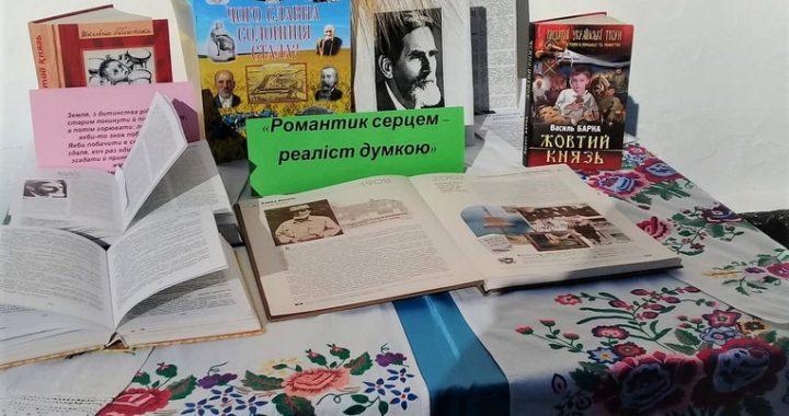 Василь Барка – автор роману про голодомор-геноцид «Жовтий князь»