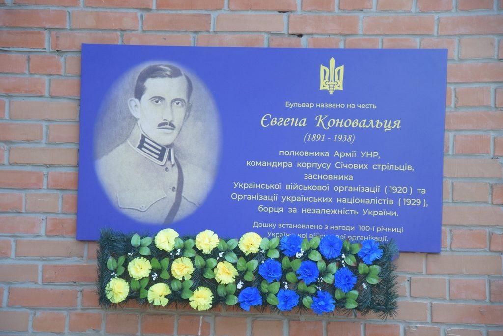 «…Шляхом української національної ідеї»