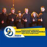 «Полтавська політехніка» приймає вітання з 90-річчям