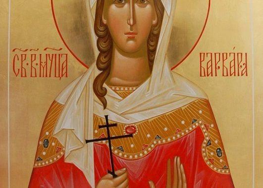 Молитви до великомучениці Варвари  і преподобного Сави Освяченого
