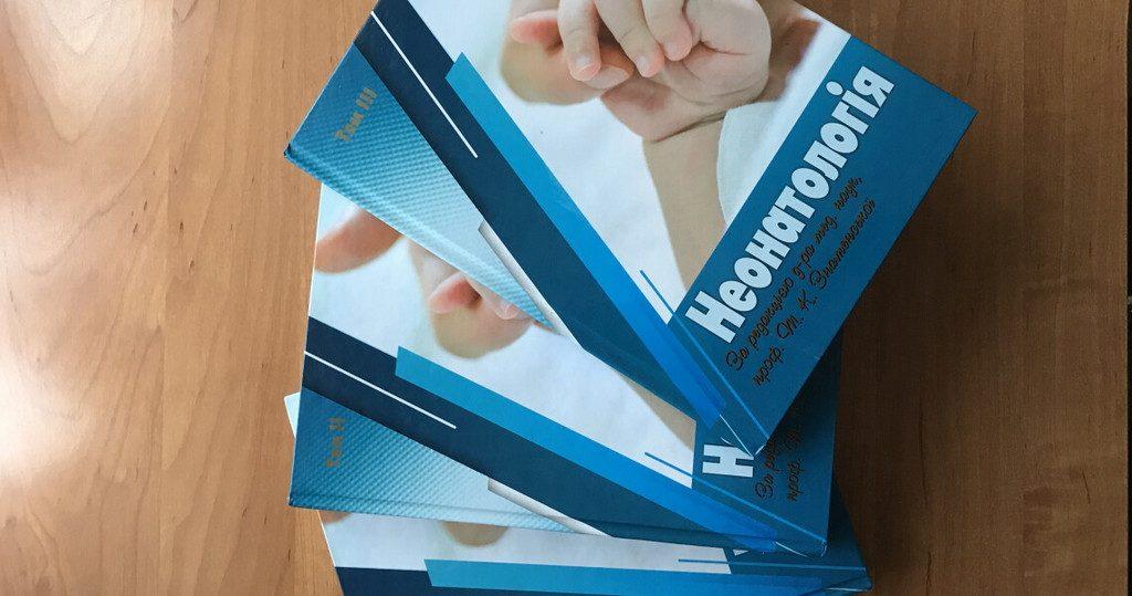 Регіони та перинатальні центри України отримали новий підручник з неонатології