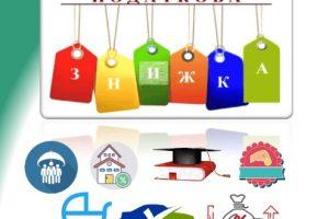 Податкову знижку можна отримати за іпотеку, навчання, благодійність та інші послуги і покупки