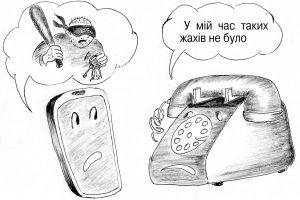 У вас задзвонив телефон, або  Так, може, їм і ключі від хати?..